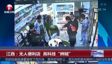 """江西:無人便利店 高科技""""辨賊"""""""