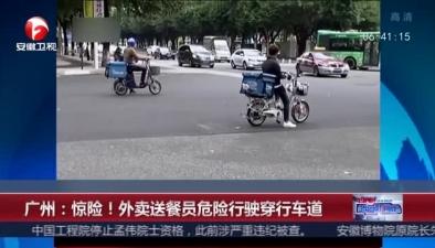 廣州:驚險!外賣送餐員危險行駛穿行車道