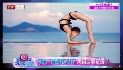 """中國""""最柔軟女孩""""再破世界紀錄"""