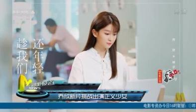 喬欣新片挑戰出演正義少女