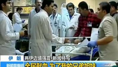 伊朗:兩伊邊境強震新聞特寫全民獻血 為了我的兄弟姐妹