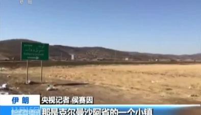 伊朗:兩伊邊境強震央視記者抵達地震重災區