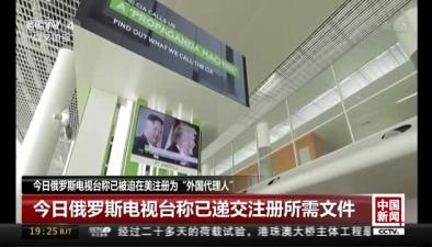 """今日俄羅斯電視臺稱已被迫在美注冊為""""外國代理人"""""""