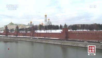 俄稱將迅速對美採取反制措施:俄外交部反制措施預計本周實施