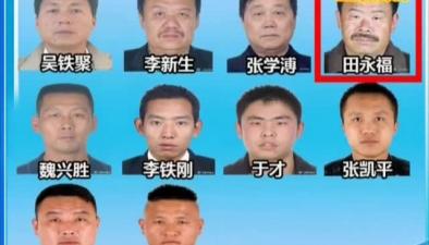 公安部A級通緝令發2天 在逃人員田永福被抓獲