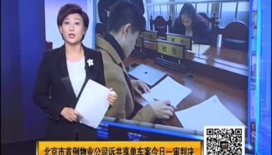 北京市首例物業公司訴共享單車案今日一審判決