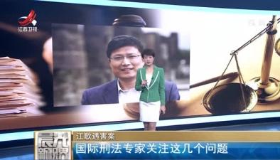 江歌遇害案:國際刑法專家關注這幾個問題