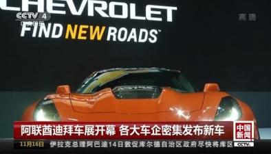 阿聯酋迪拜車展開幕 各大車企密集發布新車
