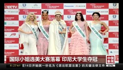 國際小姐選美大賽落幕 印尼大學生奪冠