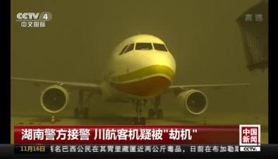 """湖南警方接警 川航客機疑被""""劫機"""":警方是一起擾序案件 並非劫機"""