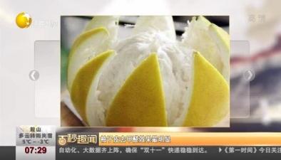 柚子皮去甲醛效果最明顯