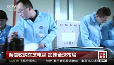 海信收購東芝電視 加速全球布局