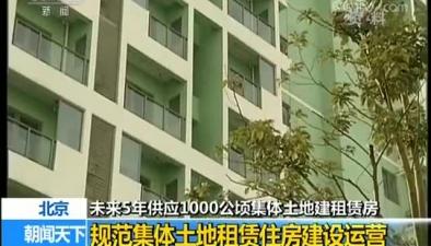 北京 規范集體土地租賃住房的建設運營