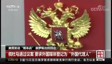 """美國發動""""媒體戰"""" 俄羅斯出招回應"""