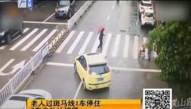 老人過斑馬線1車停住 7車未禮讓被罰