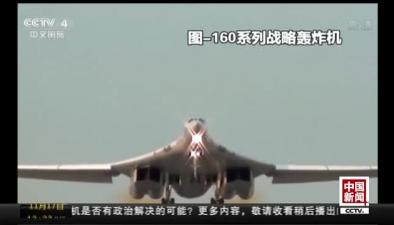 俄羅斯新型圖-160M2戰略轟炸機首次亮相