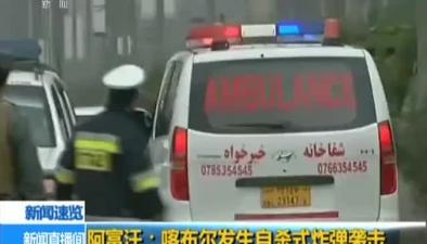 阿富汗:喀布爾發生自殺式炸彈襲擊