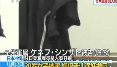 日本衝繩:駐日美軍雇員殺人案開審20歲女子被害 嫌犯承認強姦拋屍