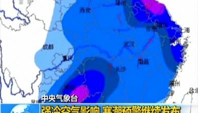 中央氣象臺:強冷空氣影響 寒潮預警繼續發布