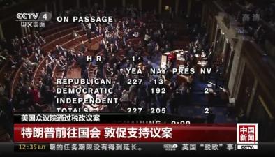 美國眾議院通過稅改議案:特朗普前往國會 敦促支持議案