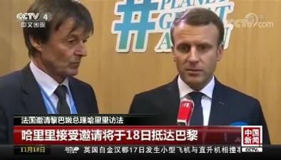 法國邀請黎巴嫩總理哈裏裏訪法