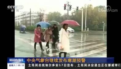 中央氣象臺繼續發布寒潮預警