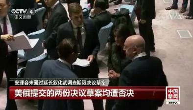 安理會未通過延長敘化武調查期限決議草案