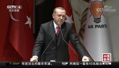 土耳其總統宣布退出北約軍演