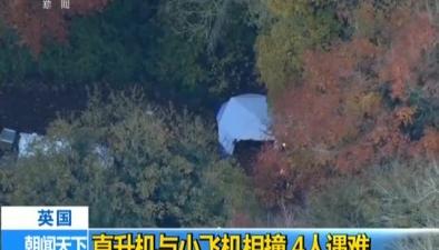 英國:直升機與小飛機相撞 4人遇難