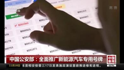 中國公安部:全面推廣新能源汽車專用號牌