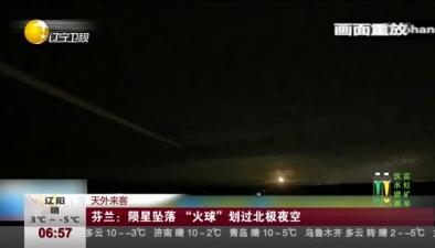 """天外來客:芬蘭隕星墜落 """"火球""""劃過北極夜空"""
