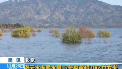 北京:密雲水庫蓄水量17年來首超20億立方米