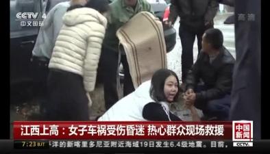 江西上高:女子車禍受傷昏迷 熱心群眾現場救援