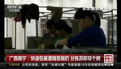 廣西南寧:快遞包裹遭隨意拋扔 分揀員稱非個例