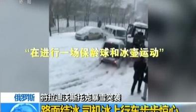 俄羅斯:符拉迪沃斯托克暴雪突襲路面結冰 司機冰上行車步步驚心
