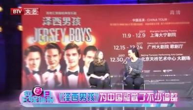 《澤西男孩》為中國版做了不少調整