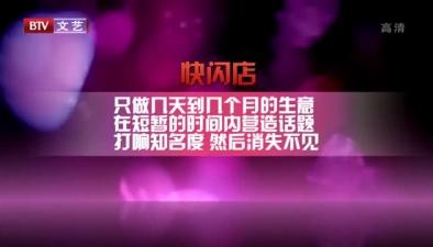 """黃子韜出席活動玩""""快閃"""""""