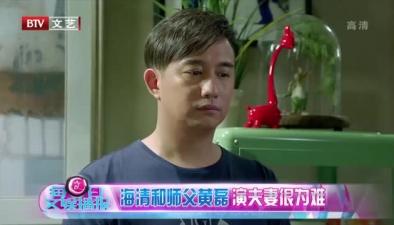海清和師父黃磊演夫妻很為難