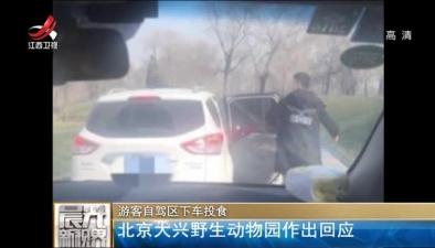 遊客自駕區下車投食:北京大興野生動物園作出回應