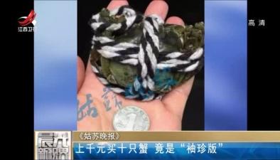 """上千元買十只蟹 竟是""""袖珍版"""""""