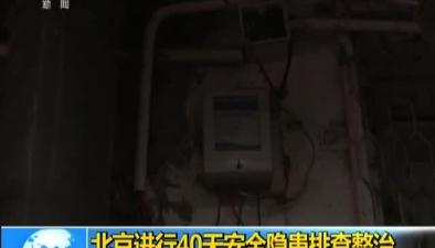 北京進行40天安全隱患排查整治