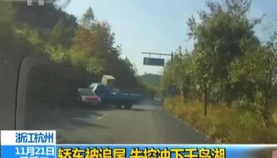 浙江杭州:轎車被追尾 失控衝下千島湖