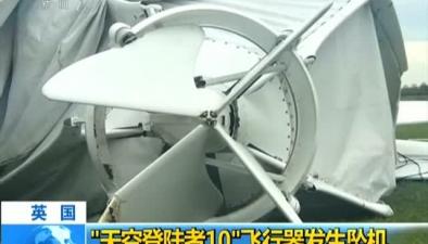"""英國:""""天空登陸者10""""飛行器發生墜機"""