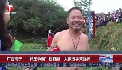 """廣西南寧:""""鴨王爭霸""""很有趣 大家徒手來捉鴨"""