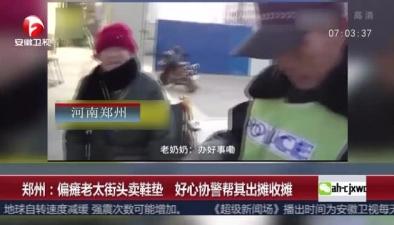 鄭州:偏癱老太街頭賣鞋墊 好心協警幫其出攤收攤