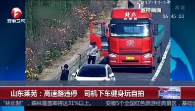 山東萊蕪:高速路違停 司機下車健身玩自拍