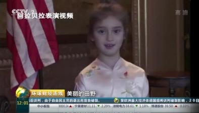 特朗普外孫女中文表演火爆網絡 記者探訪美國中文學校