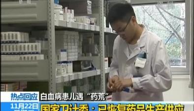 """白血病患兒遇""""藥荒"""" 國家衛計委已恢復藥品生産供應"""