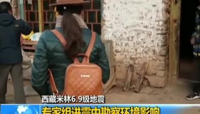 西藏米林6.9級地震:專家組進震中勘察環境影響
