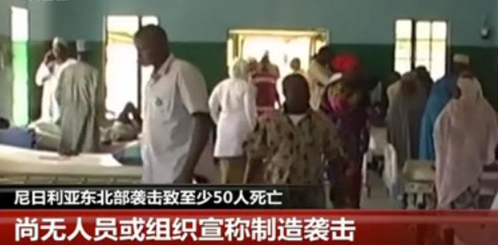 尼日利亞東北部襲擊致至少50人死亡:尚無人員或組織宣稱制造襲擊
